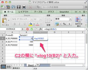 log10変換