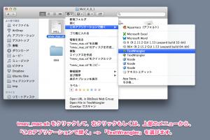 メニューから、このアプリケーションで開く--> TextWranger を選択。