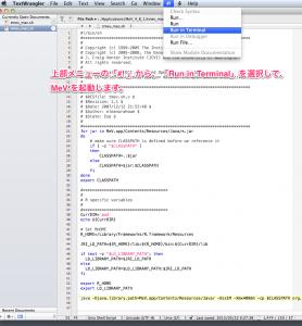設定ファイルから MeV を起動。