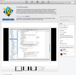 TextWrangler. App Store から入手可能。