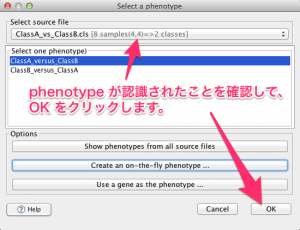 phenotype の確認。